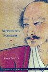 MIYAMOTO MUSASHI: THE LIFE AND WRITINGS