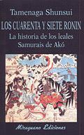 LOS CUARENTA Y SIETE RONIN. LA HISTORIA DE LOS LEALES SAMURAIS DE AKO
