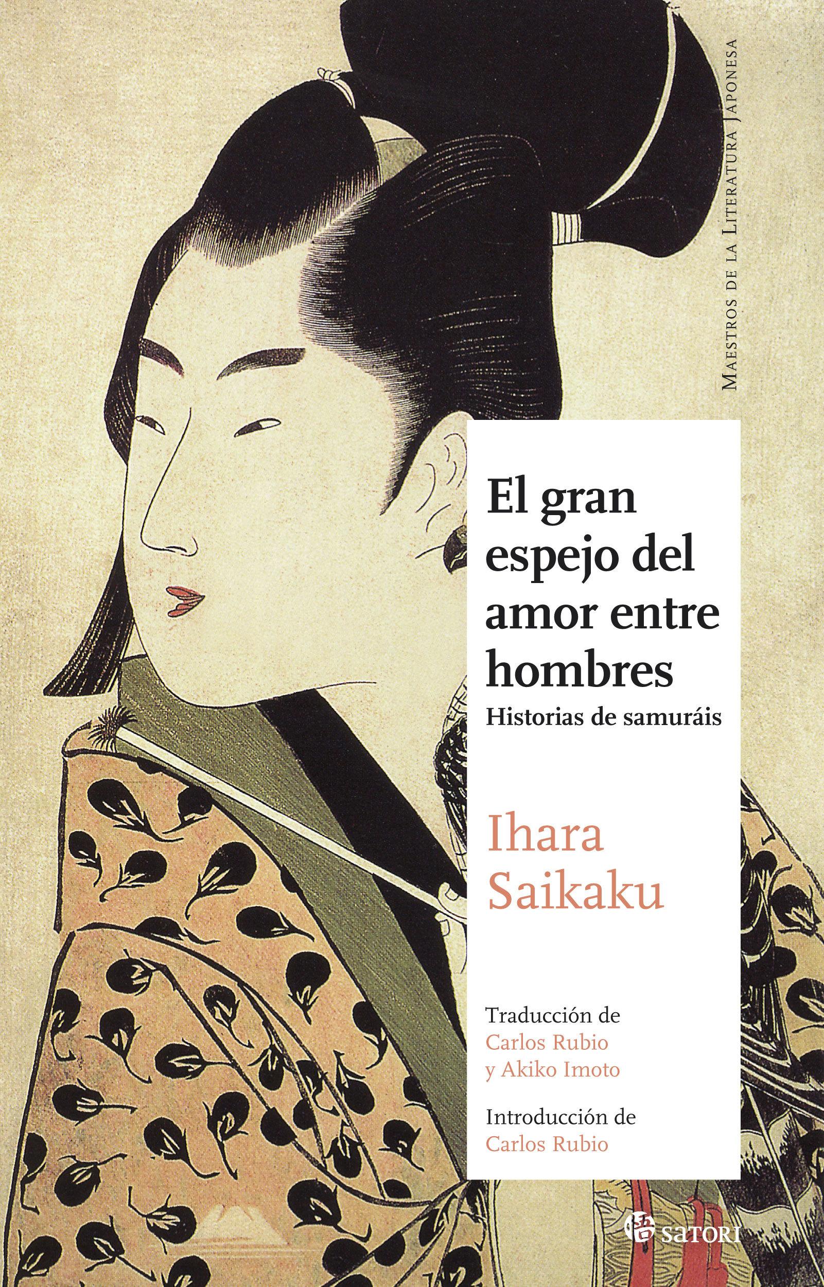 EL GRAN ESPEJO DEL AMOR ENTRE HOMBRES. HISTORIAS DE SAMURÁIS